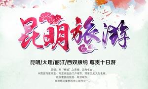 云南昆明旅游宣传单设计PSD素材