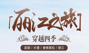 云南丽江古城旅游宣传海报PSD素材