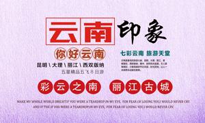 云南印象旅游宣传海报PSD源文件