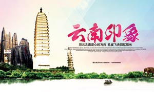 石林云南印象旅游宣传海报PSD素材