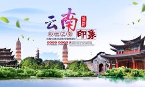 云南印象旅游宣传海报PSD素材