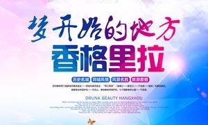 云南香格里拉旅游宣传海报PSD素材
