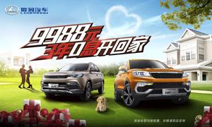 猎豹汽车主视觉海报设计PSD源文件