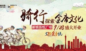 新城吾悦广场开业海报PSD源文件