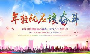 年轻就应该奋斗励志海报PSD源文件