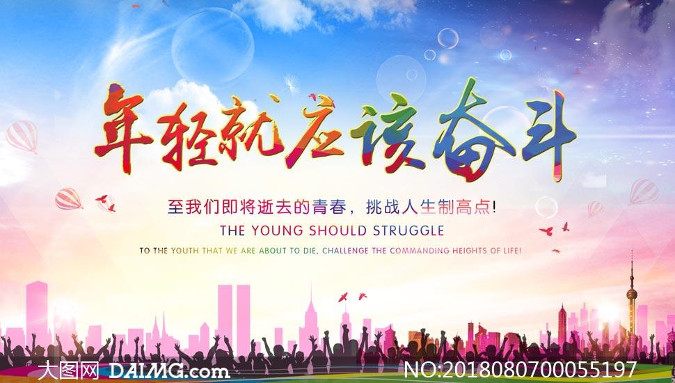 奋斗青春宣传画手绘