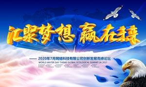创新发展高峰论坛宣传海报PSD素材