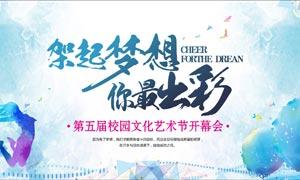 校园文化艺术字宣传海报矢量素材