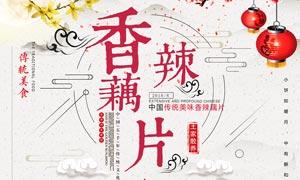 香辣藕片美食宣传海报PSD素材