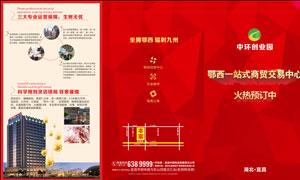 商贸交易中心地产折页模板矢量素材