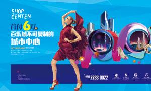 市中心商铺宣传海报设计PSD素材