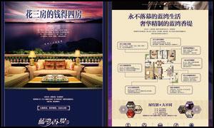 房地产DM单页设计模板矢量素材