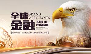 地产金融宣传海报设计PSD素材