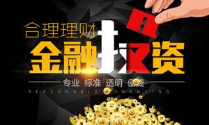 创意的金融理财海报设计PSD素材
