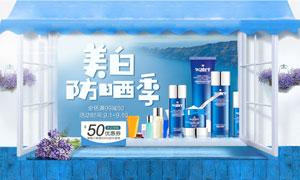 美白防晒化妆品宣传海报PSD素材