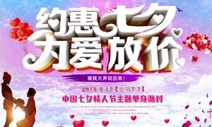 七夕情人节单身派对海报PSD素材