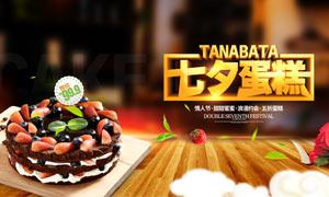 七夕情人节蛋糕促销海报PSD素材