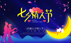 约惠七夕情人节海报设计PSD模板