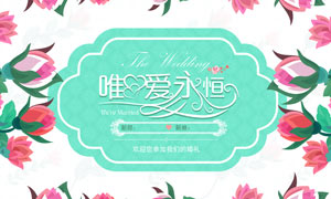 温馨主题婚礼背景板设计PSD素材