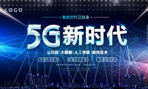 5G新时代会议背景板设计PSD素材