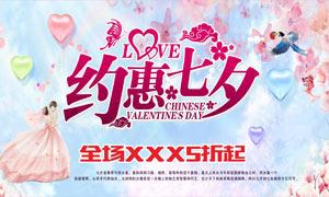 约惠七夕商场打折促销海报矢量素材