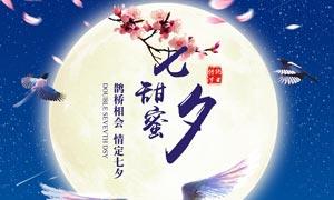 甜蜜七夕活动海报设计PSD素材