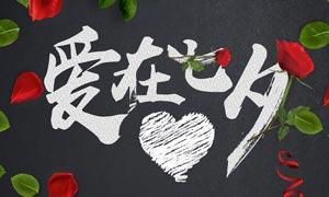 爱在七夕商场促销海报PSD源文件