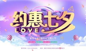 爱在七夕商场促销海报大红鹰娱乐大红鹰娱乐备用网