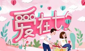 七夕节商场购物促销海报PSD素材