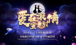 七夕节商场钜惠促销海报PSD素材