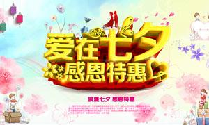 七夕节感恩特惠海报大红鹰娱乐PSD源文件