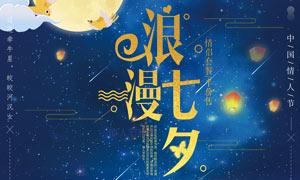 浪漫七夕情人节海报设计PSD模板