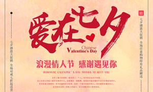 七夕节感恩大促销海报设计PSD素材