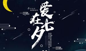 七夕情人节花店活动海报PSD素材