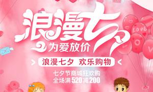 情人节商场购物活动海报PSD素材