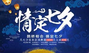 影楼七夕节活动海报设计PSD源文件