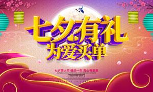 情人节为爱买单活动海报PSD源文件