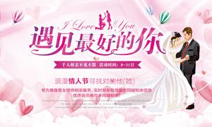 情人节相亲宣传海报大红鹰娱乐大红鹰娱乐备用网