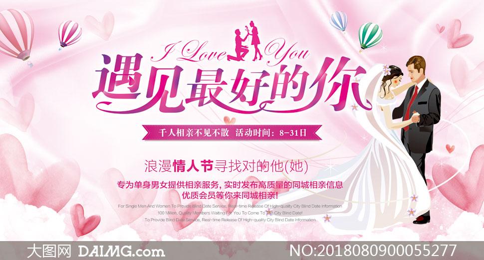 情人节相亲宣传海报设计PSD素材