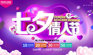 七夕节情人节钜惠活动海报PSD素材