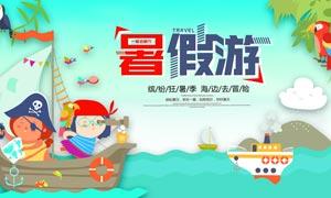 暑假海边旅游宣传海报设计PSD素材