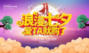 七夕情人节购物促销海报PSD模板