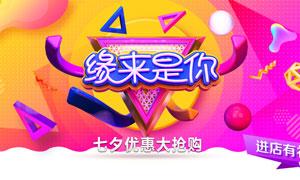 七夕优惠大抢购活动海报PSD素材
