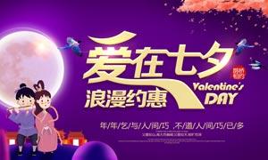 七夕情人节活动海报设计PSD模板