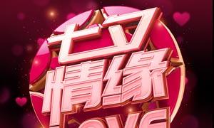情人节狂欢促销海报设计PSD素材