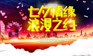 七夕主题活动海报设计PSD源文件