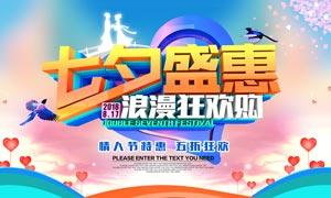 情人节特惠活动海报大红鹰娱乐大红鹰娱乐备用网