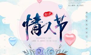 手绘主题七夕节活动海报PSD源文件