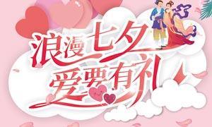 鲜花店七夕活动海报设计矢量素材