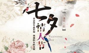 中国风七夕节活动单页设计PSD素材